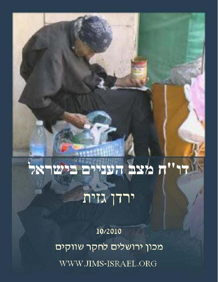 """דו""""ח מצב העניים בישראל                                          ירדן גזית                                  מכון ירושל..."""