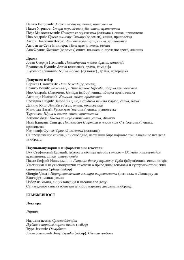 Veljko Petrovic ratar knjizevna vrsta