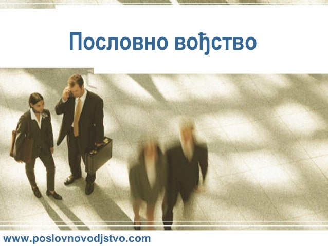 Пословно вођство  www.poslovnovodjstvo.com