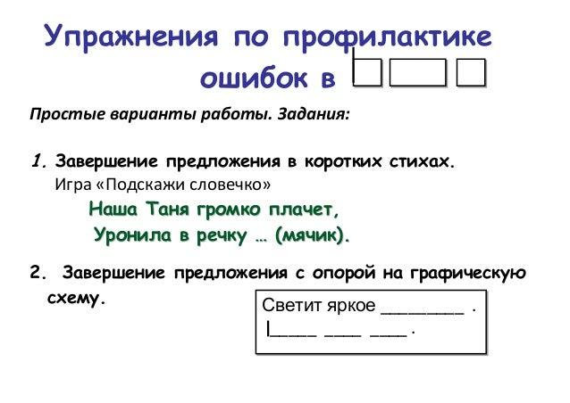 Завершение предложения в