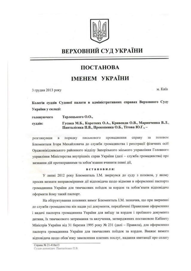 Постанова Верховного суду України. Закордонний паспорт коштує 170 грн.