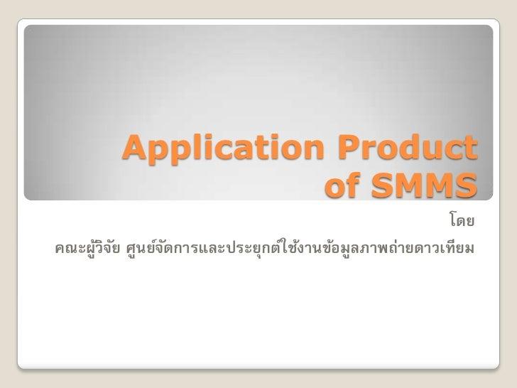 Application Product                    of SMMS                                                      โดยคณะผูวิจย ศูนย์จดกา...