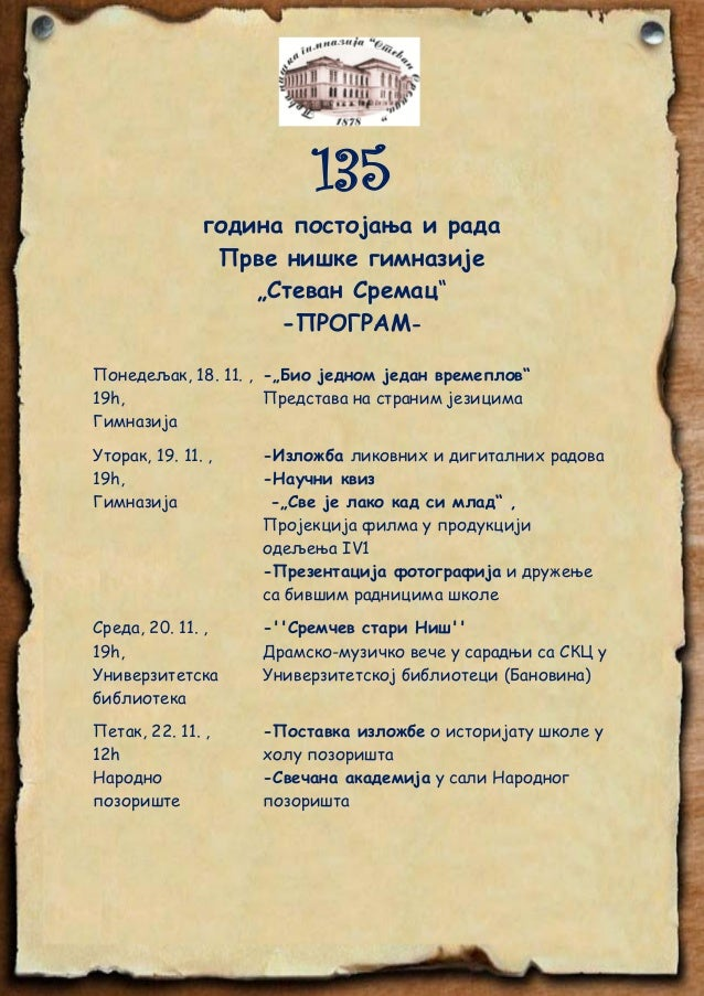 """135 година постојања и рада Прве нишке гимназије """"Стеван Сремац"""" -ПРОГРАМПонедељак, 18. 11. , -""""Био једном један времеплов..."""