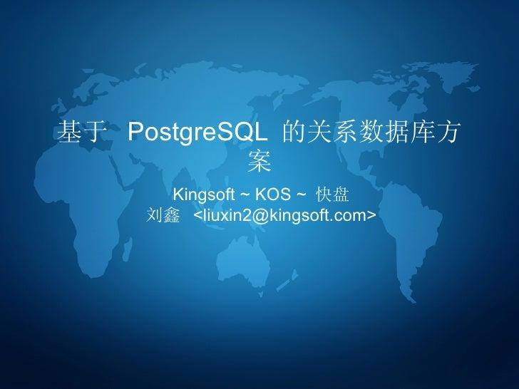 基于  PostgreSQL  的关系数据库方案 Kingsoft ~ KSO ~  快盘 刘鑫  <liuxin2@kingsoft.com>