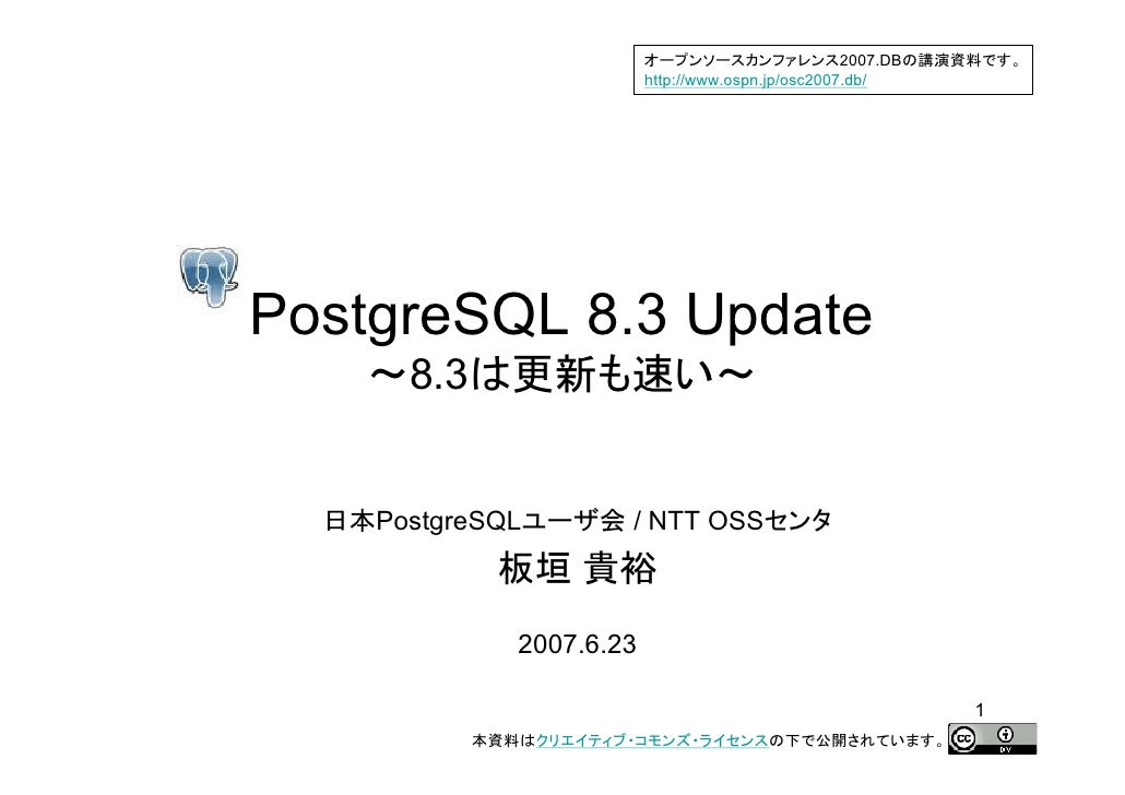 PostgreSQL 8.3 Update
