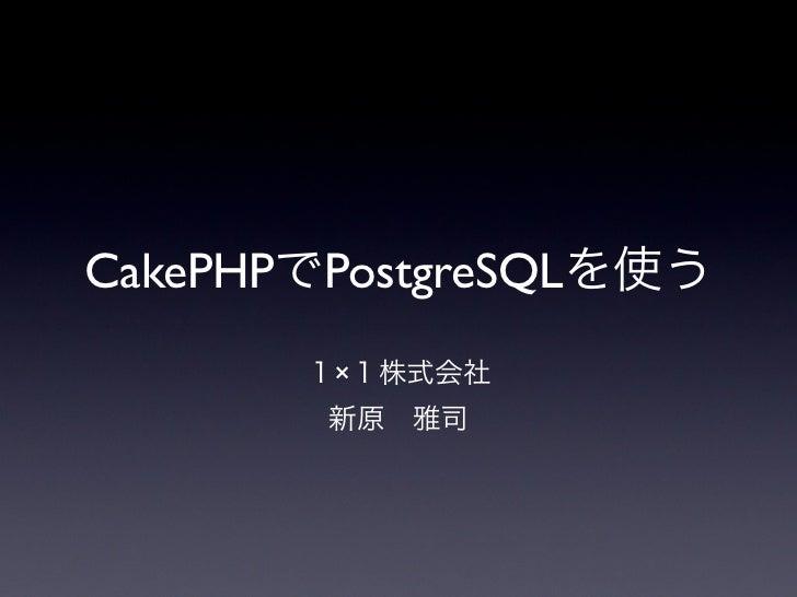 CakePHP PostgreSQL          ×
