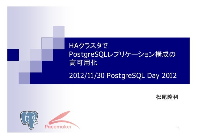 HAクラスタで PostgreSQLレプリケーション構成の 高可用化