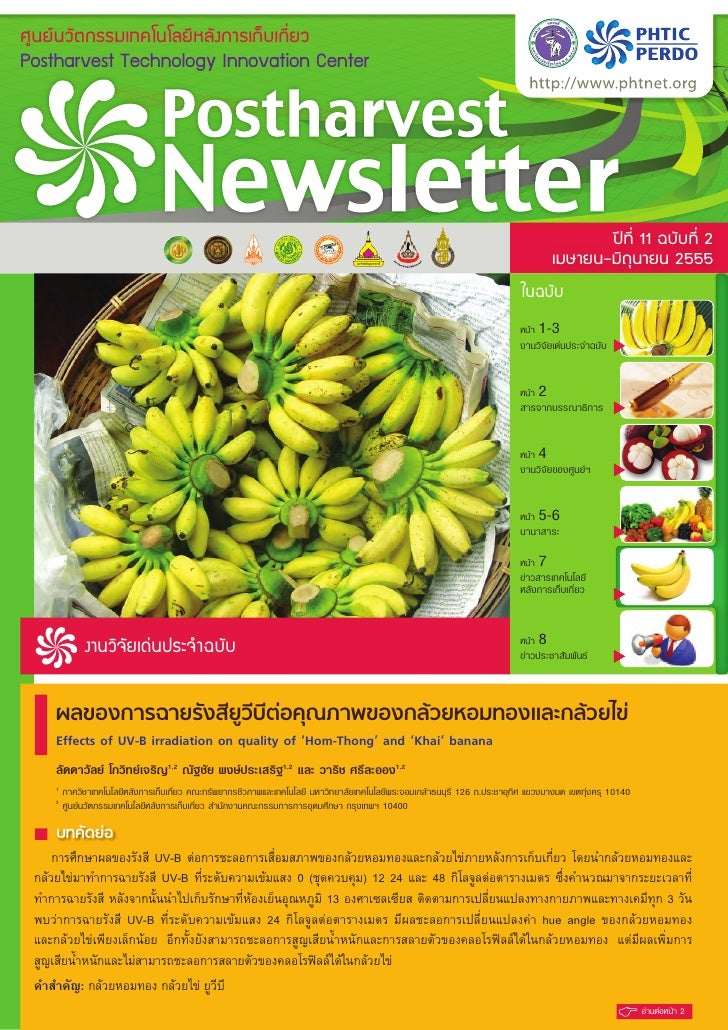 Postharvest Newsletter ปีที่ 11 ฉบับที่ 2 เมษายน-มิถุนายน 2555