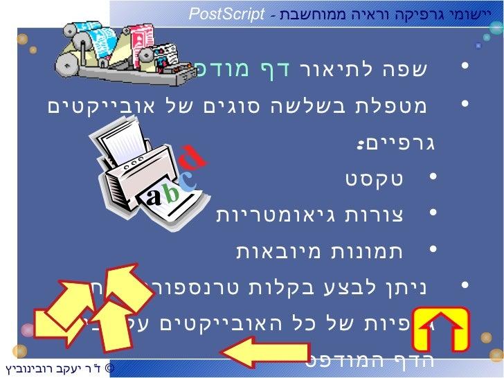 יישומי גרפיקה וראיה ממוחשבת – PostScript                       שפה לתיאור דף מודפס                •       מטפלת ב...