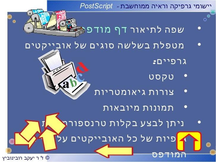 יישומי גרפיקה וראיה ממוחשבת – PostScript                        שפה לתיאור דף מודפס                •          מטפ...