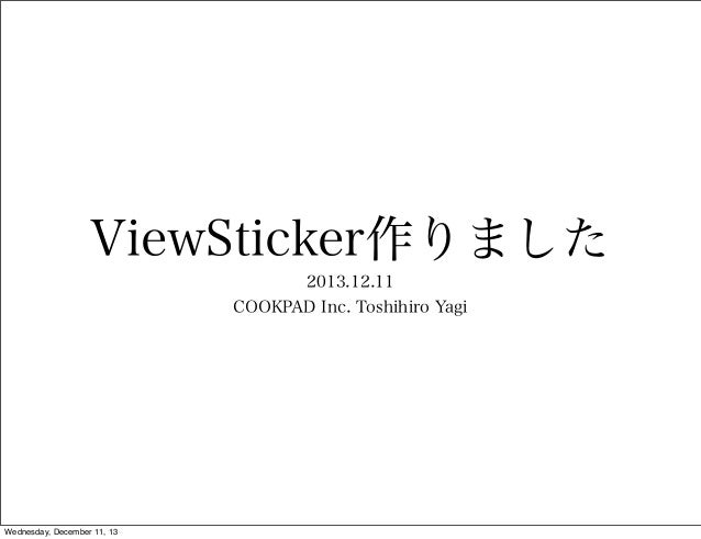 ViewSticker作りました 2013.12.11 COOKPAD Inc. Toshihiro Yagi  Wednesday, December 11, 13