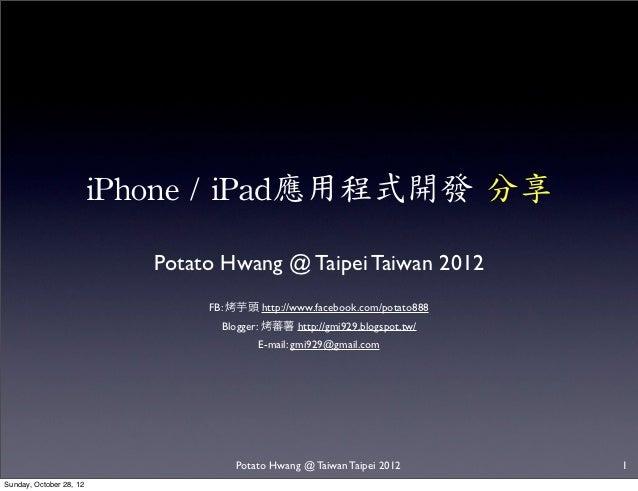 iPhone / iPad應用程式開發 分享                             Potato Hwang @ Taipei Taiwan 2012                                  F...