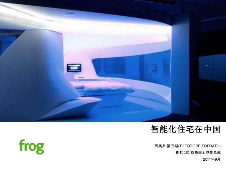 智能化住宅在中国<br />西奥多·福巴斯(THEODORE FORBATH)<br />青蛙创新战略部全球副总裁<br />2011年9月<br />