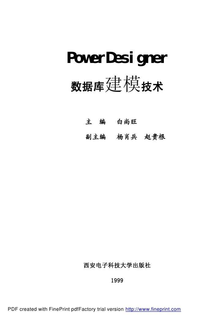Power Designer数据库建模技术