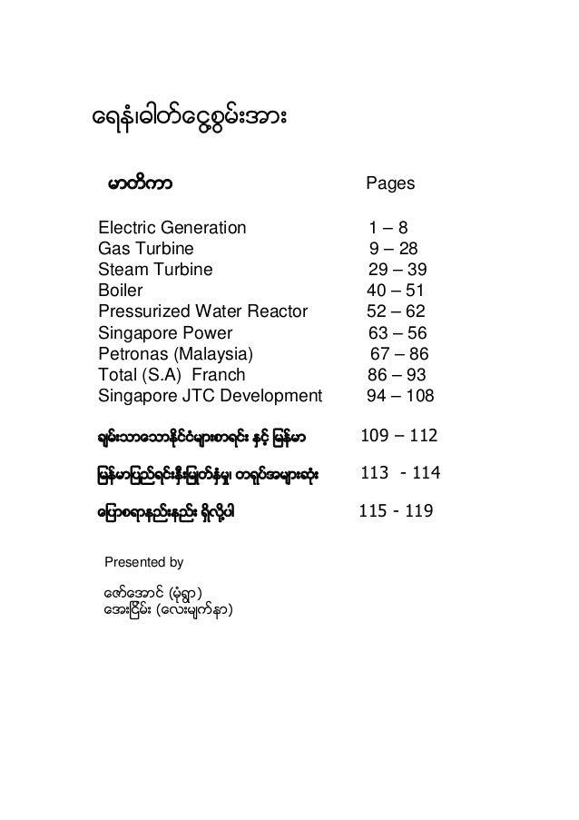 ေရနံ၊ဓါတ္ေငြ႔စြမ္းအား မာတိကာ Pages Electric Generation 1 – 8 Gas Turbine 9 – 28 Steam Turbine 29 – 39 Boiler 40 – 51 Press...