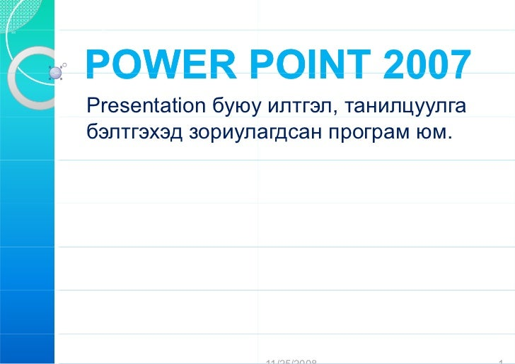 Power.point