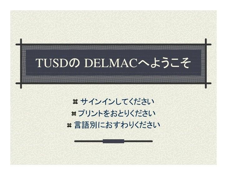 TUSDの DELMACへようこそ     サインインしてください     プリントをおとりください    言語別におすわりください