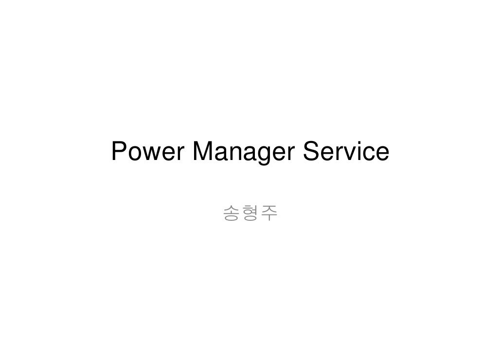 Power Manager Service          송형주
