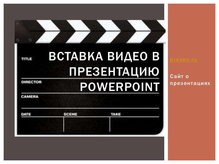 Как вставить файл в презентацию powerpoint