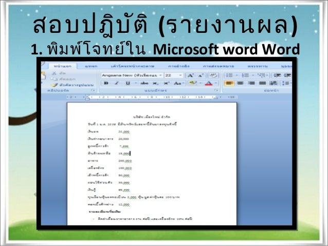 สอบปฎิบัติ (รายงานผล) 1. พิมพ์โจทย์ใน Microsoft word Word