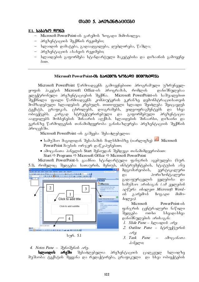 Tavi 5. prezentaciebi E1. sabazo done: − Microsoft PowerPoint-is garemos zogadi mimoxilva; − prezentaciis Seqmnis reJimebi...