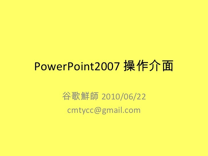 PowerPoint2007 操作介面 谷歌鮮師 2010/06/22 [email_address]