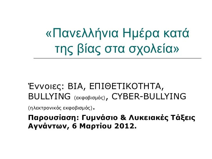 Power point about bullying