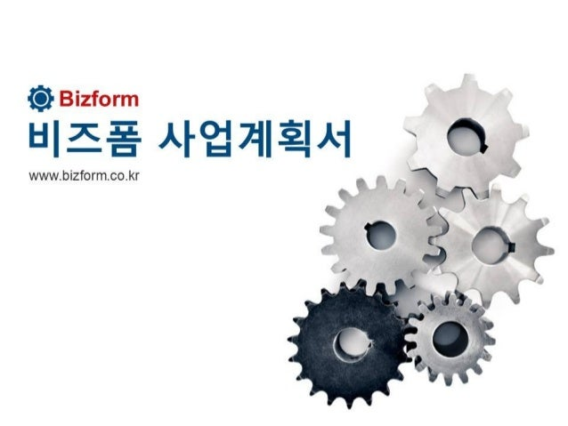 Bizform PPT template비즈폼 사업계획서www.bizform.co.kr