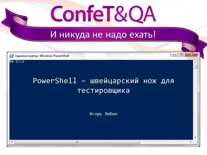 Игорь Любин - PowerShell - ConfeT&QA 2011
