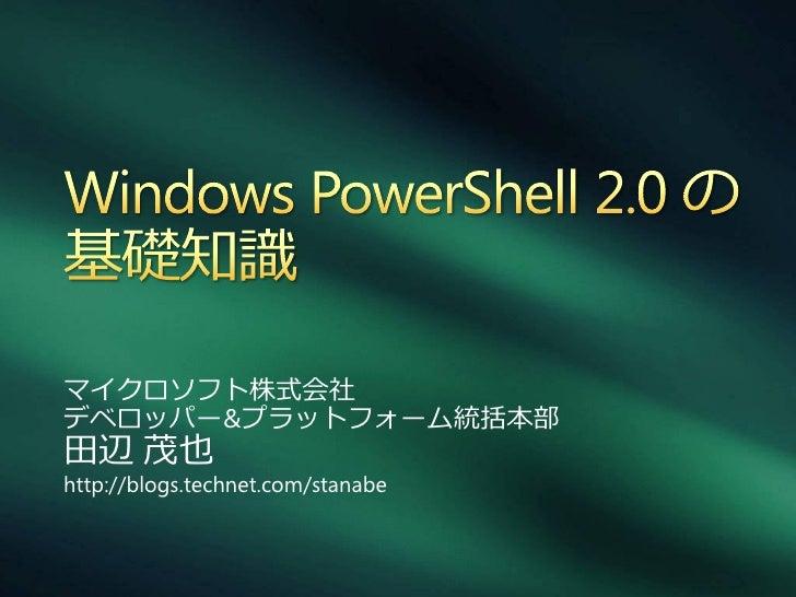Windows PowerShell 2.0 の基礎知識