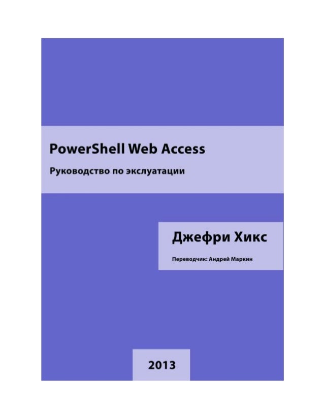 PowerShell Web Access Руководство по использованию