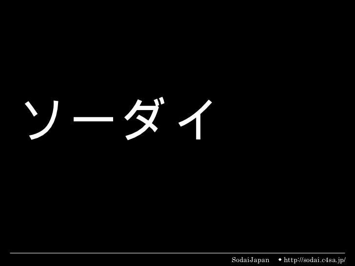 ソーダイ SodaiJapan  ◆ http://sodai.c4sa.jp/