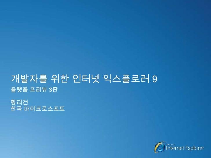개발자를 위한 인터넷 익스플로러 9<br />플랫폼 프리뷰 3판<br />황리건<br />한국 마이크로소프트<br />