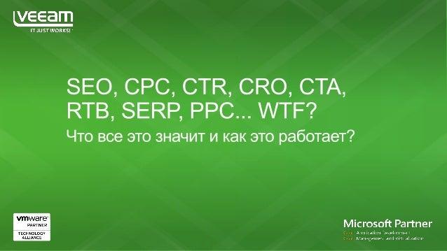 Лекция #3.2 PPC: Как удвоить количество потенциальных клиентов с помощью ремаркетинга? (Алексей Полтавский)