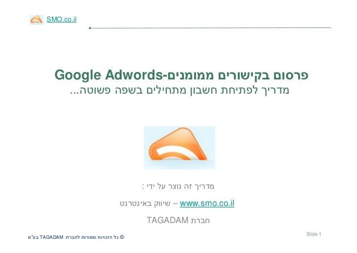 SMO.co.il               פרסום בקישורים ממומנים-Google Adwords                 מדריך לפתיחת חשבון מתחילים בשפה פשו...