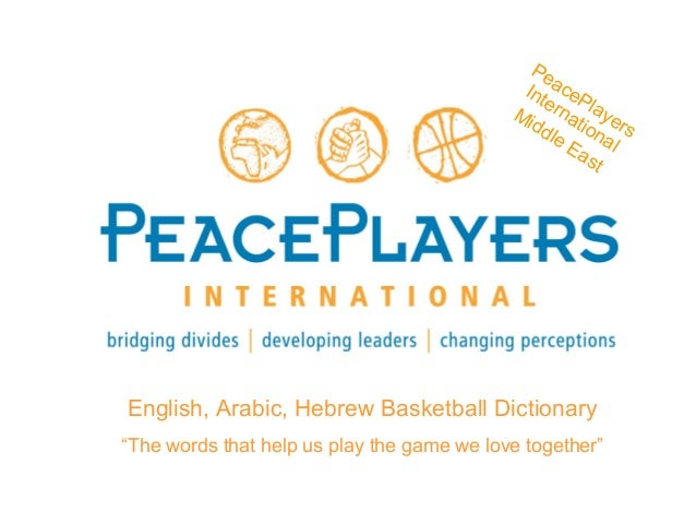 """PeacePlayers International Middle East English, Arabic, Hebrew Basketball Dictionary """"The words that help us play the game..."""