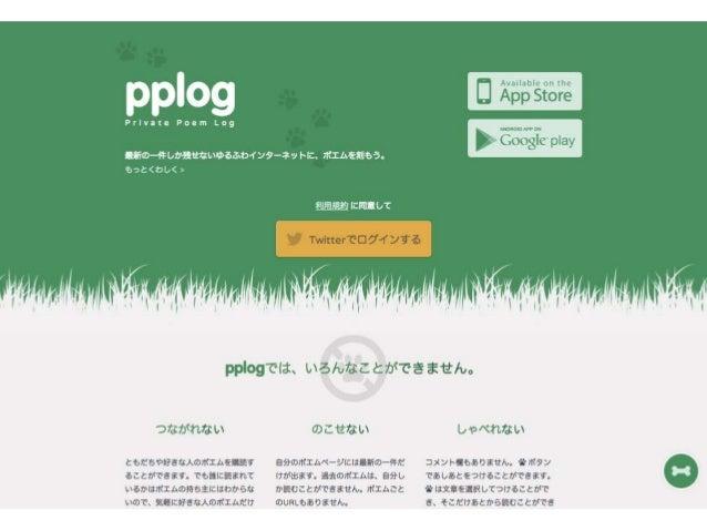 pplog.net