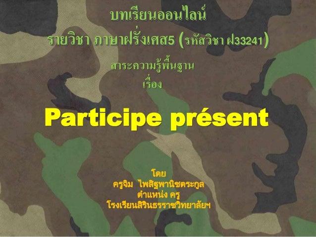โดย ครูจิม ไพสิฐพานิชตระกูล ตาแหน่ง ครู โรงเรียนสิรินธรราชวิทยาลัยฯ บทเรียนออนไลน์ รายวิชา ภาษาฝรั่งเศส5 (รหัสวิชา ฝ33241)...