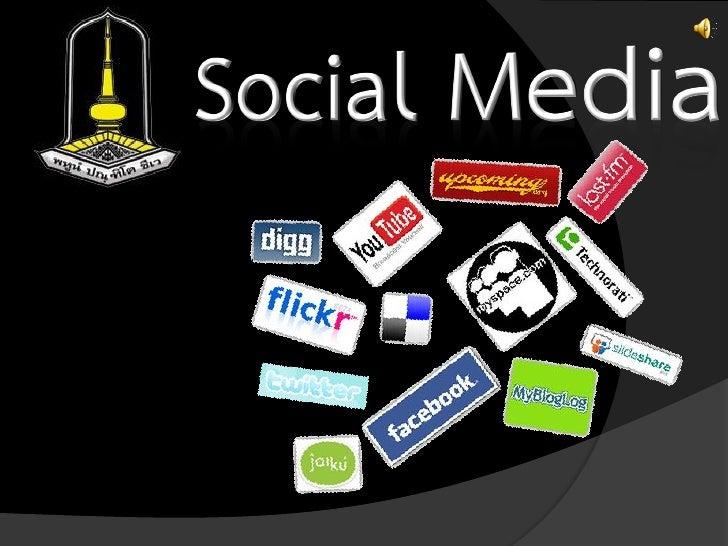Social Media        Social Media หมายถึงสังคมออนไลน์ที่มีผู้ใช้เป็นผู้สื่อสาร หรือ เขียนเล่า เนื้อหา เรื่องราว ประสบการณ์บ...