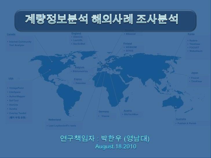 계량정보분석 해외사례 조사분석<br />연구책임자 : 박한우 (영남대)<br />                      August.18.2010<br />