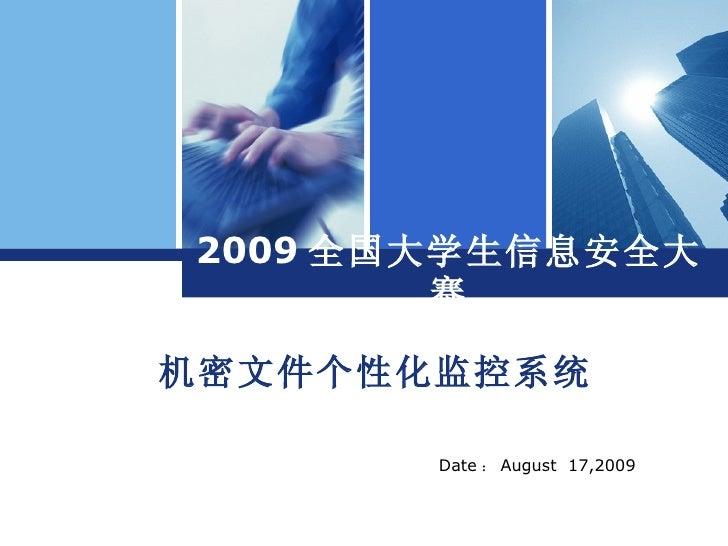 2009 全国大学生信息安全大赛 机密文件个性化监控系统 Date : August  17,2009