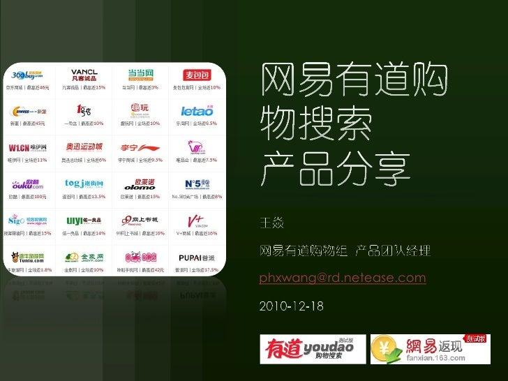 网易有道购物搜索产品团队经理王焱演讲PPT—网易科技五道口沙龙