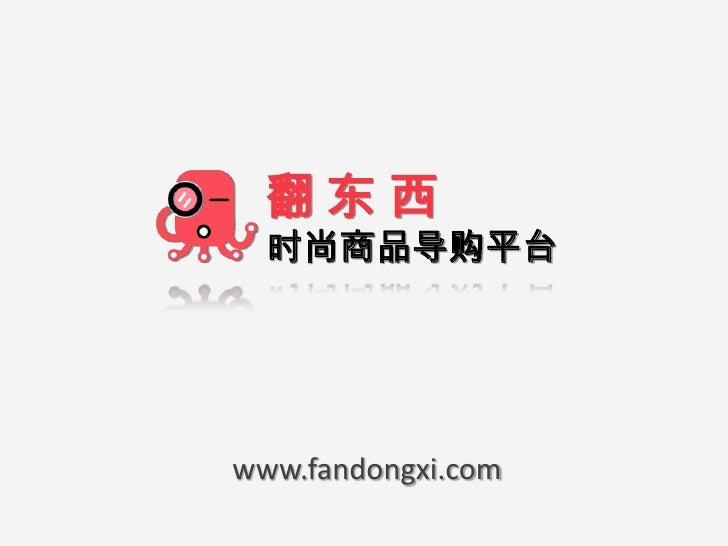 翻东西网站联合创始人孙胜演讲PPT——网易科技五道口沙龙