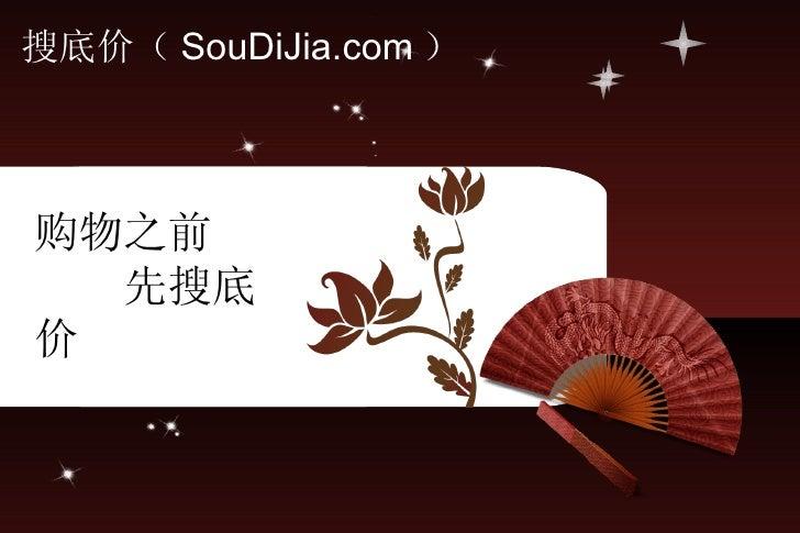 搜底价( SouDiJia.com ) 购物之前   先搜�