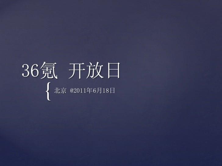 北京开放日介绍Ppt