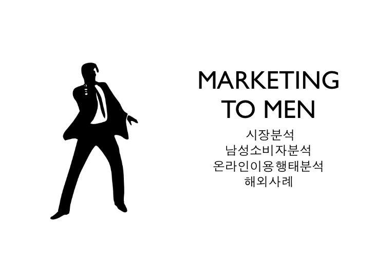 MARKETING TO MEN