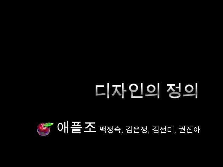 디자인의 정의<br />애플조백정숙, 김은정, 김선미, 권진아<br />