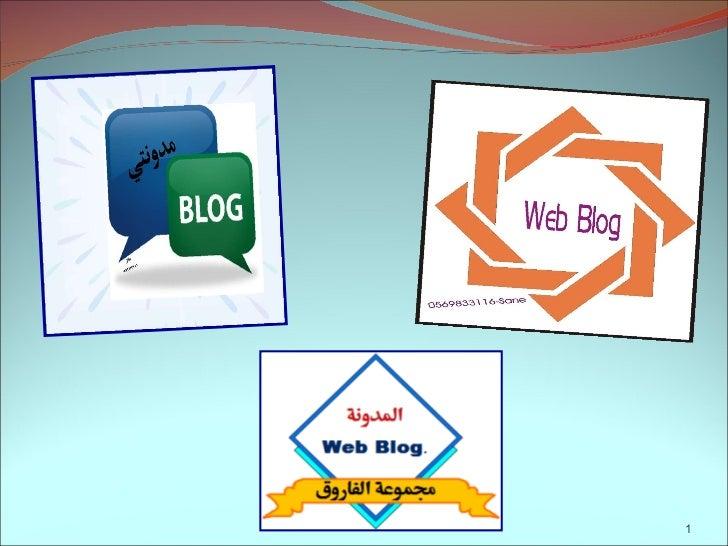 المدونة   مجموعة الفاروق.Ppt-معدلة