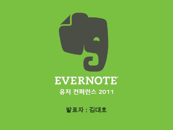 에버노트 유저 컨퍼런스 - 김대호