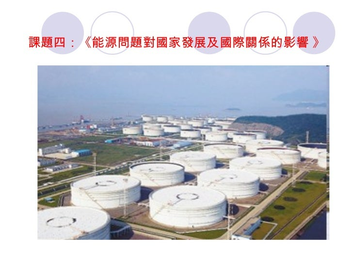能源問題對國家發展及國際關係之影響